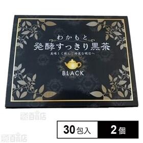 わかもと発酵すっきり黒茶(30包入)