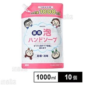 【10個セット】MASSE 薬用泡ハンドソープ 詰替1000...