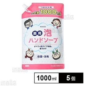 【5個セット】MASSE 薬用泡ハンドソープ 詰替1000m...