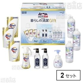 暮らしの清潔ギフト K・LCー50