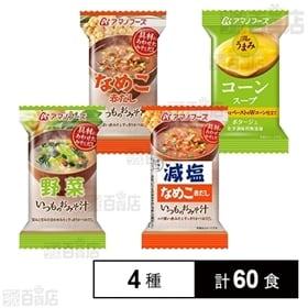 【計4種】アマノフーズ いつものおみそ汁3種(野菜/なめこ(...