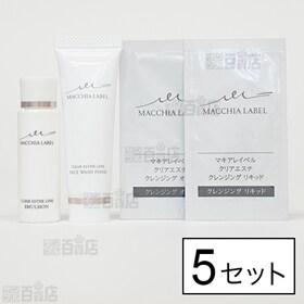 お試しセット(エマルジョン・洗顔・クレンジング2種)