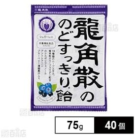 龍角散ののどすっきり飴 カシス&ブルーベリー 75g