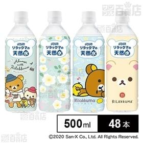 リラックマの天然水PET500ml