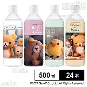 (通販限定) リラックマの天然水 500ml