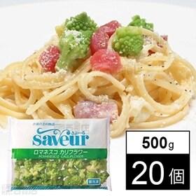 【20個】ロマネスコカリフラワーS 500g