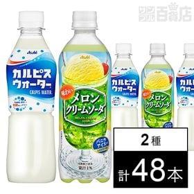 [計48本]アサヒ「カルピスウォーター」430ml/「味わいメロンクリームソーダ」PET500ml