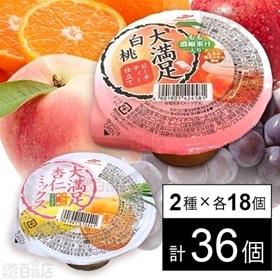 セット847:ゼリー2種セット(大満足杏仁ミックス/大満足白...