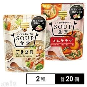 SOUP食堂 ごま豆乳 300g/キムチチゲ 300g