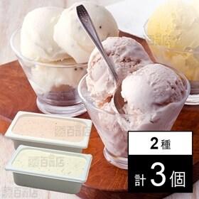 【2種計3個】Lisse 2Lさくらアイス2個/トロピカルシ...