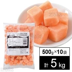 【計5kg】トロピカルマリア  メロン・チャンク(赤)500...