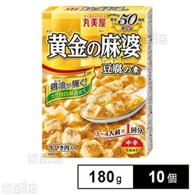 期間限定 黄金の麻婆豆腐の素 180g