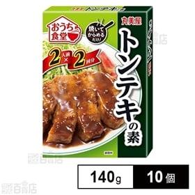 おうち食堂 トンテキの素 140g