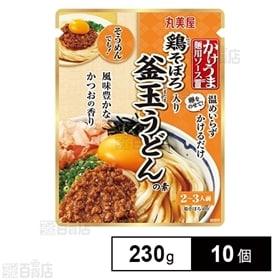 かけうま麺用ソース 鶏そぼろ入り釜玉うどんの素 230g