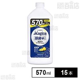 CHARMY Magica 除菌+ レモンピール詰替え 57...