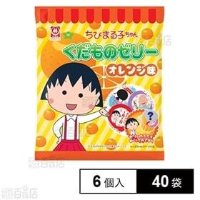 ちびまる子ちゃんくだものゼリーオレンジ味 132g(22g×...