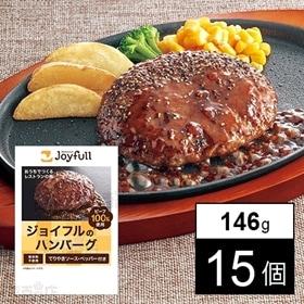 【15個】 ジョイフルのハンバーグ(てりやきソース ペッパー...