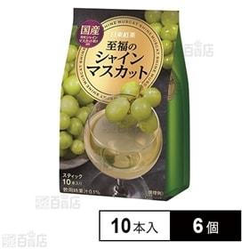 日東紅茶 至福のシャインマスカット 10本入