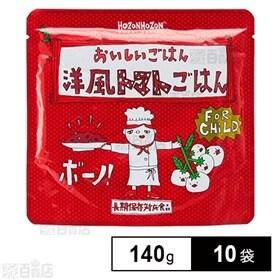 洋風トマトごはん子供サイズ 140g