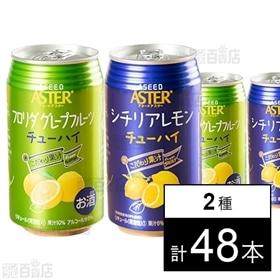 チューハイ(グレープフルーツ/レモン)350ml