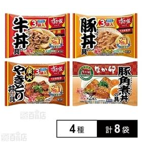 【計8袋】すき家&なか卯4種セット(牛丼の具/豚丼の具/やき...