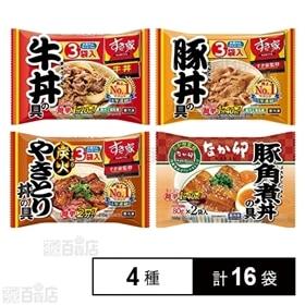【計16袋】すき家&なか卯4種セット(牛丼の具/豚丼の具/や...