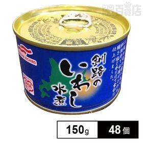 釧路のいわし水煮 150g