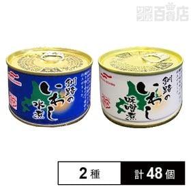 釧路のいわし水煮 150g/釧路のいわしみそ煮 150g