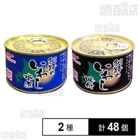 釧路のいわし水煮 150g/釧路のいわし味付 150g
