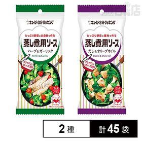 キユーピー3分クッキング 蒸し煮用ソース ハーブ&ガーリック...
