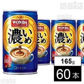ワンダ濃いめ 165g