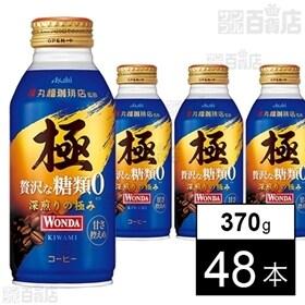 ワンダ 極贅沢な糖類ゼロ ボトル缶 370g