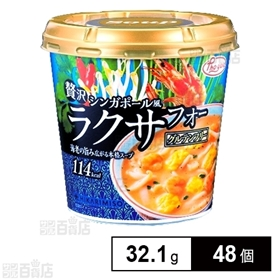 Pho you 贅沢 ラクサフォー カップ 32.1g