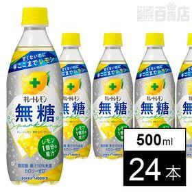 キレートレモン 無糖スパークリング500ml