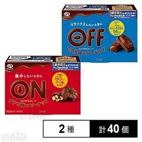 【2種40個】ONチョコレート (ブドウ糖×ピーナッツ 7粒...