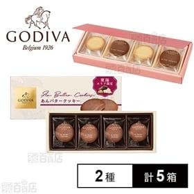GODIVA あんバタークッキー(8枚入)/ショコラ&ブラン...