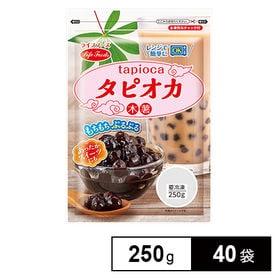 【40袋】タピオカ 250g