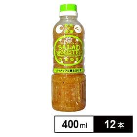 サラダモンスター パイナップル玉ねぎドレッシング 400ml
