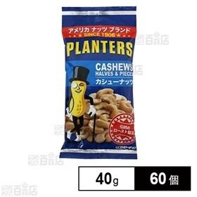 プランターズカシューナッツ 40g