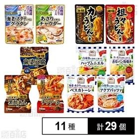 ハウス食品 11種セット