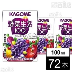 カゴメ 野菜生活100 ベリーサラダ 100ml