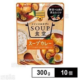 ミツカン SOUP食堂 スープカレー 300g