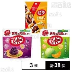 【キットカット3種38個】北海道メロン10個/紅芋20個/チ...