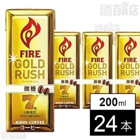 ファイア ゴールドラッシュ 微糖 200ml 紙パック