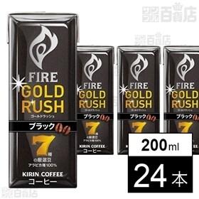 ファイア ゴールドラッシュ ブラック 200ml 紙パック