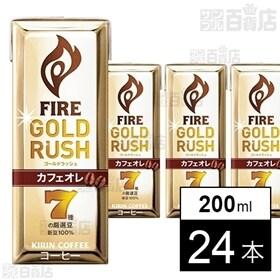 ファイア ゴールドラッシュ カフェオレ 200ml 紙パック