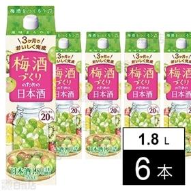 3ヶ月でおいしく完成 梅酒づくりのための日本酒 パック詰 1...