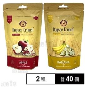 Dogsee Crunch  アップル・バナナ(各20袋)