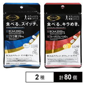 RIZAP  BCAAタブレット ブドウ糖プラス/ポリフェノ...