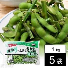 【5袋】枝付き塩あじえだ豆 1kg